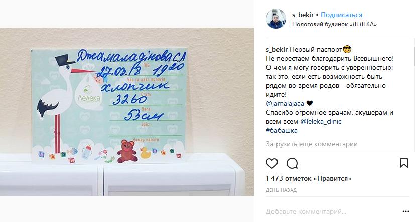 Супруг Джамалы растрогал соцсети фото изроддома