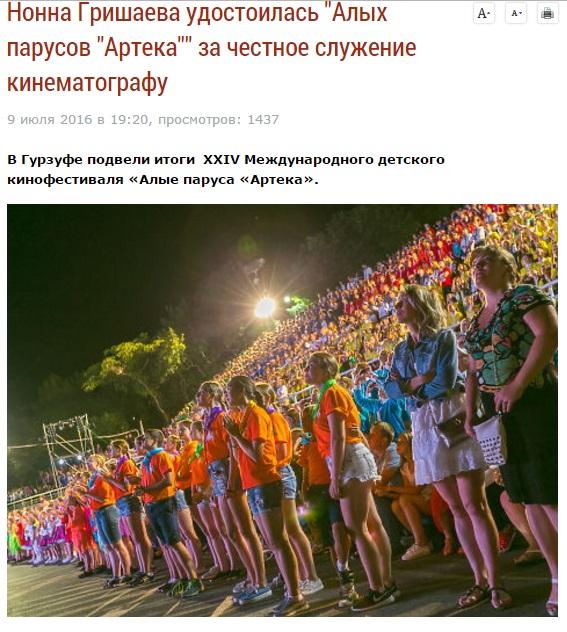 Нонна Гришаева угодила вчерный список— Еще одна одесситка