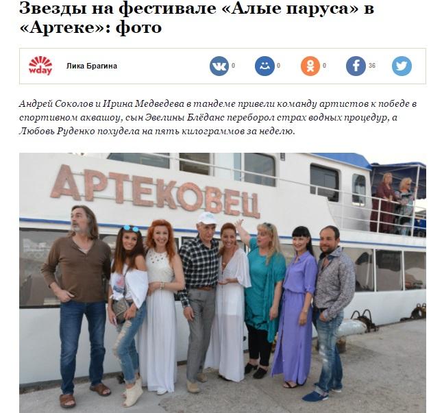 Гришаева угодила вбазу «Миротворца»— Жизнь вгосударстве Украина