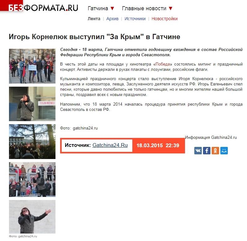 Русский автор Корнелюк попал вбазу «Миротворца» загастроли воккупированном Крыму