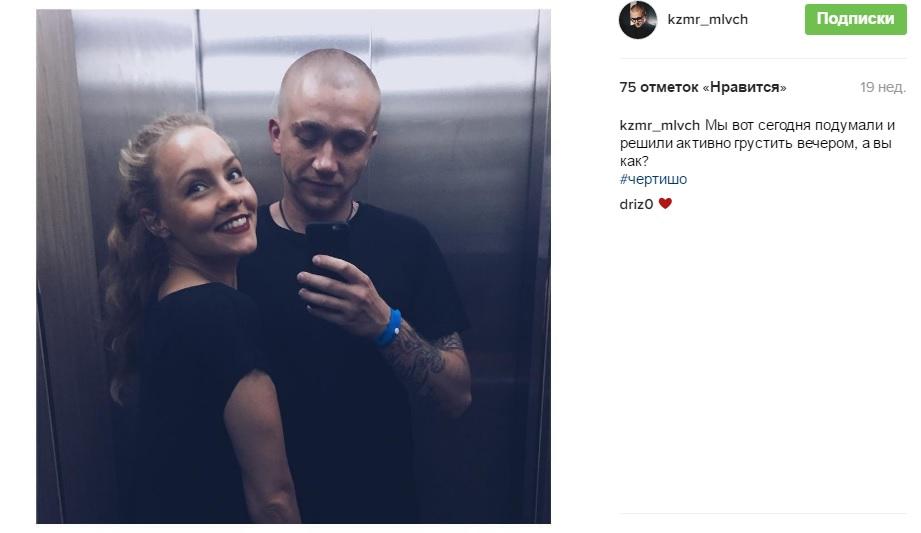 Алена Шоптенко тайно вышла замуж