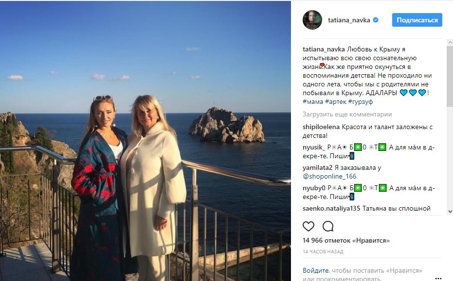 Татьяна Навка показала фотографии сотдыха вкомпании мамы