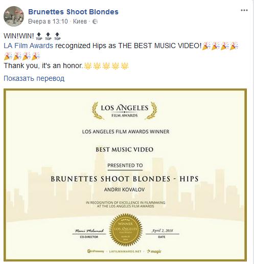 Клип украинской группы получил награду Los Angeles Film Awards