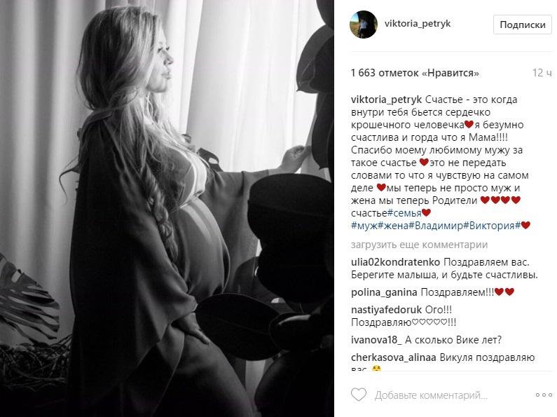 Молодая Виктория Петрик впервый раз стала мамой