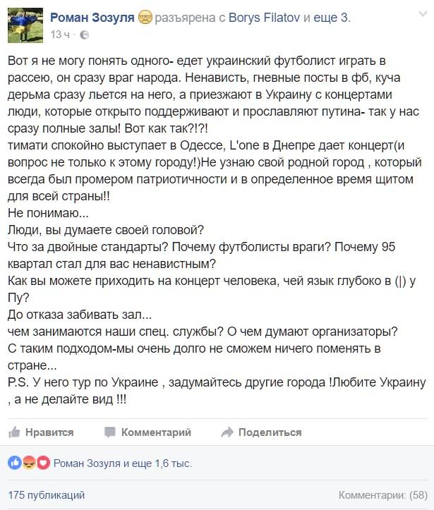«Люди, как выможете ходить наконцерт человека, прославляющего В.Путина?»— Зозуля