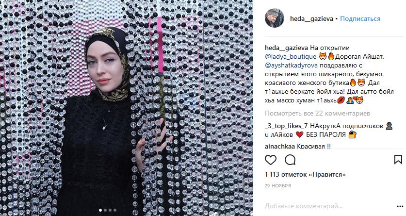 «Би-би-си»: дочь Рамзана Кадырова открыла вГрозном магазин женского белья
