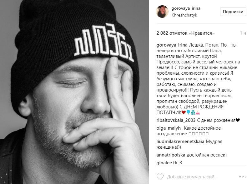 Каменских, Дорофеева иГоровая трогательно поздравили Потапа сднем рождения