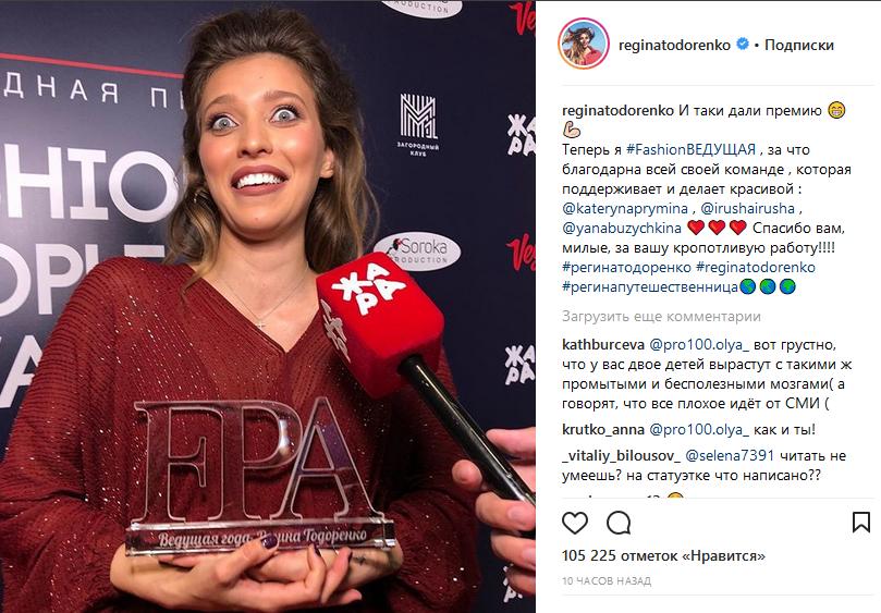 Регина Тодоренко подтвердила слухи обеременности