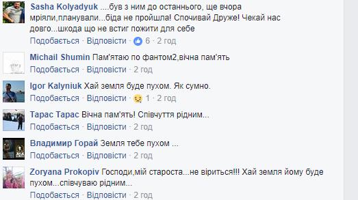 Роман Матияш: скончался солист украинской группы Фантом-2
