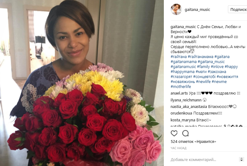 Эстрадная певица Гайтана намекнула, что впервый раз стала мамой