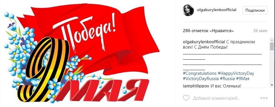 Украинка Ольга Куриленко поздравила с Днем Победы