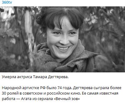 Скончалась советская и российская актриса театра и кино Тамара Дегтярева - фото 2