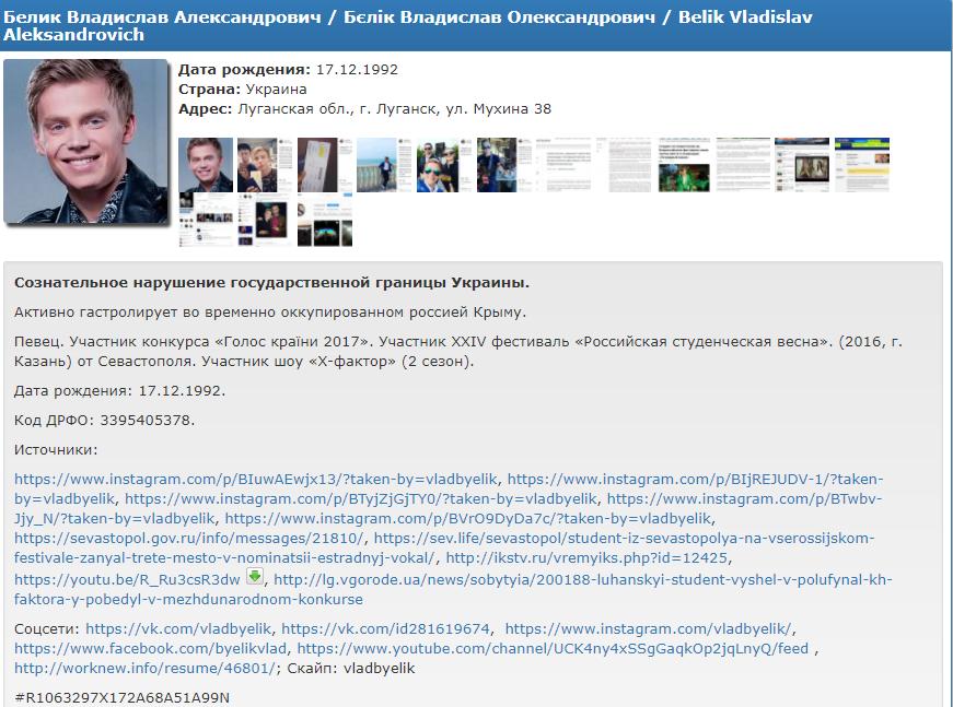 «Дискотека Авария» угодила  вбазу украинского сайта «Миротворец» из-за гастролей вКрыму