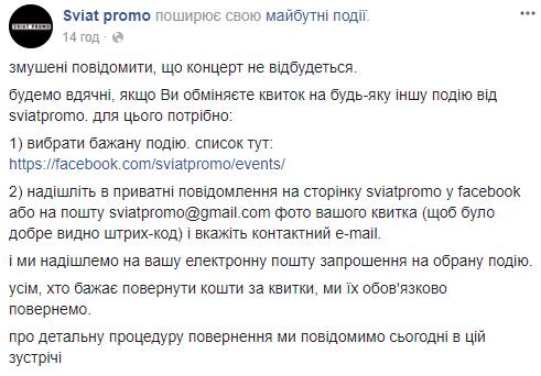 Концерт лидера группы 5'nizza сорвали львовские активисты
