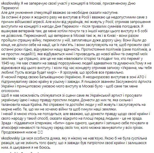 Позор нации: Народный артист Украины Виталий Козловский развлекал жителей столицы на9мая