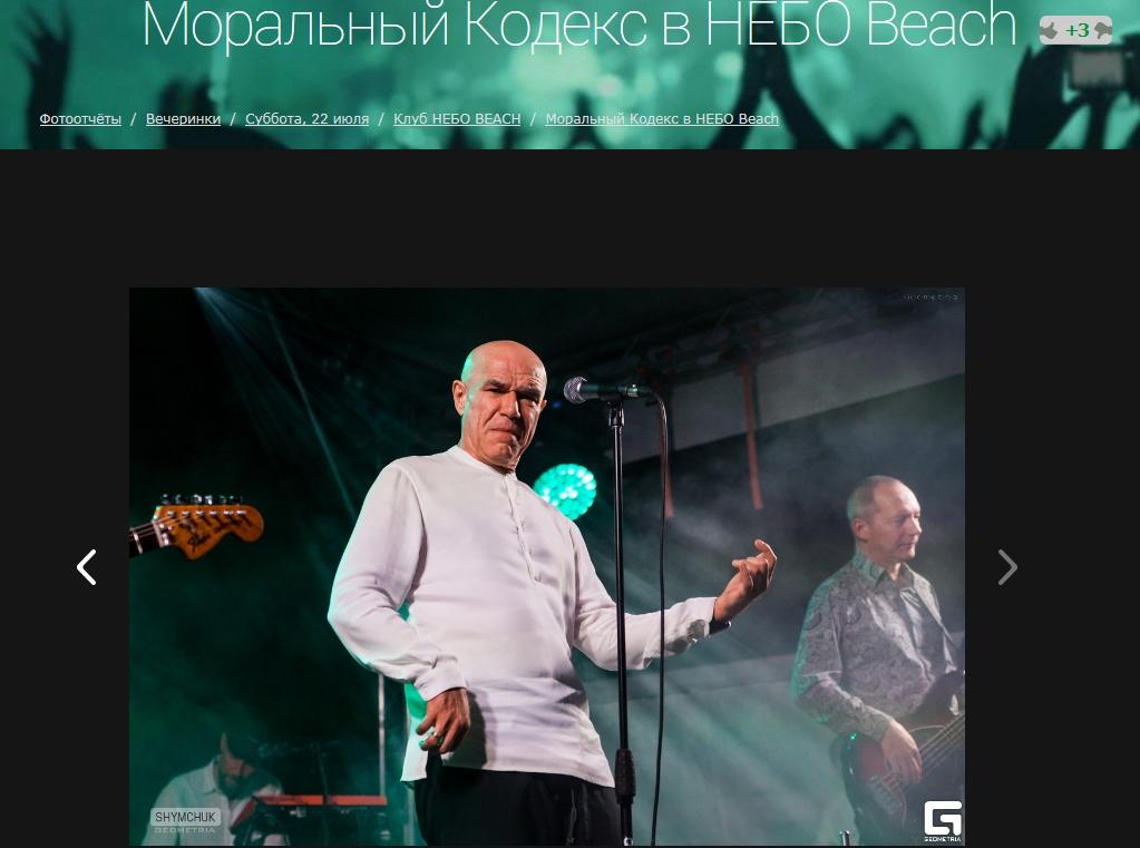 Группа «Дискотека Авария» иСергей Мазаев внесены в информационную базу «Миротворца»