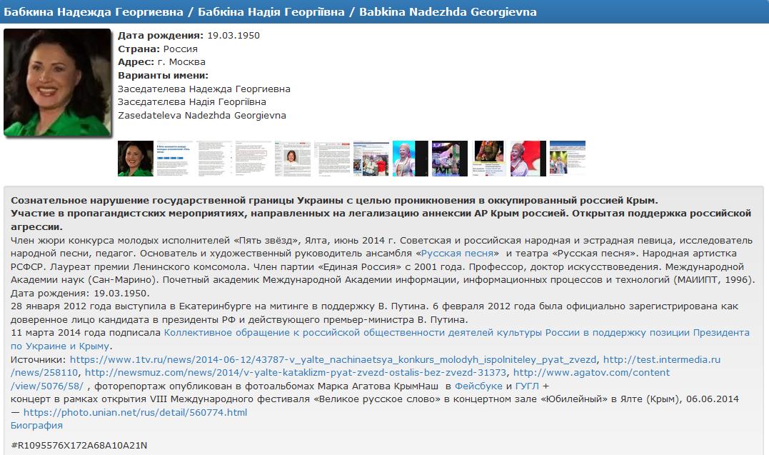 Надежду Бабкину внесли в информационную базу «Миротворца»