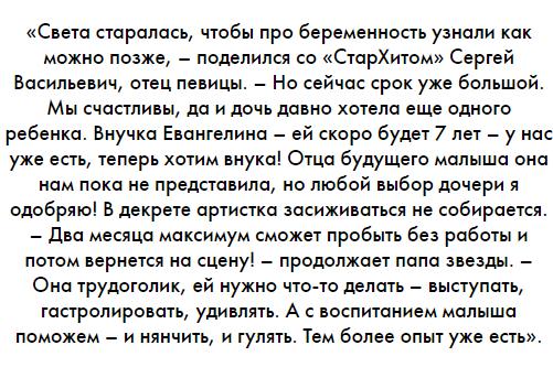 Светлана Лобода отменила выступления на 7 месяцев