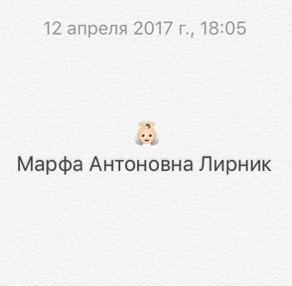 Антон Лирник опять стал отцом