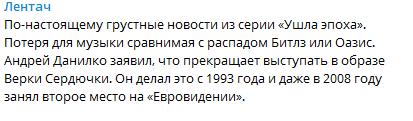 Данилко сделал громкое заявление о судьбе Верки Сердючки