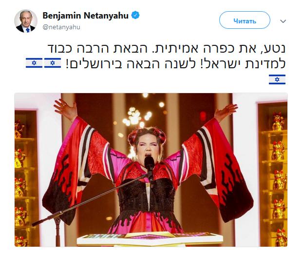 Беньямин Нетаньяху проинформировал о проведении «Евровидения-2019» вИерусалиме