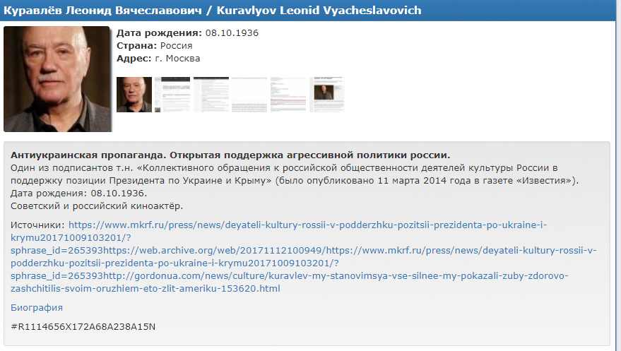 Куравлев резко прокомментировал попадание в информационную базу скандально известного «Миротворца»