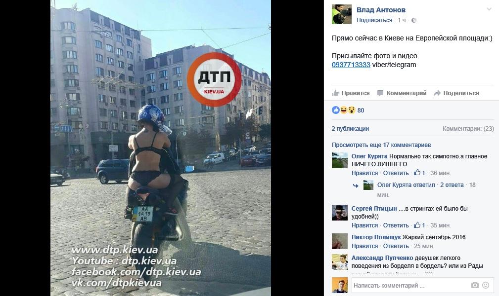Як дівчина у білизні на мотоциклі по Києву каталася - фото 1
