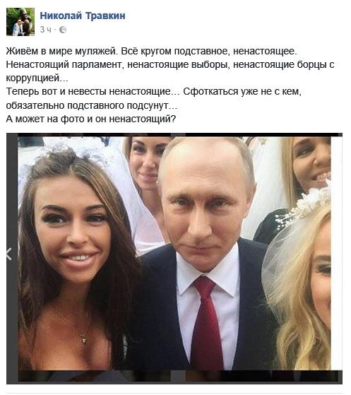 Путин с проститутками новороссийск проститутки фото