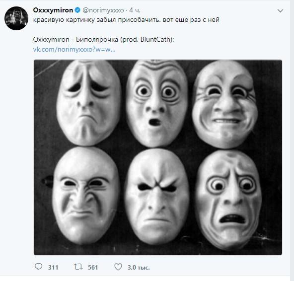 Оксимирон выпустил 1-ый  за множество  времени трек «Биполярочка»