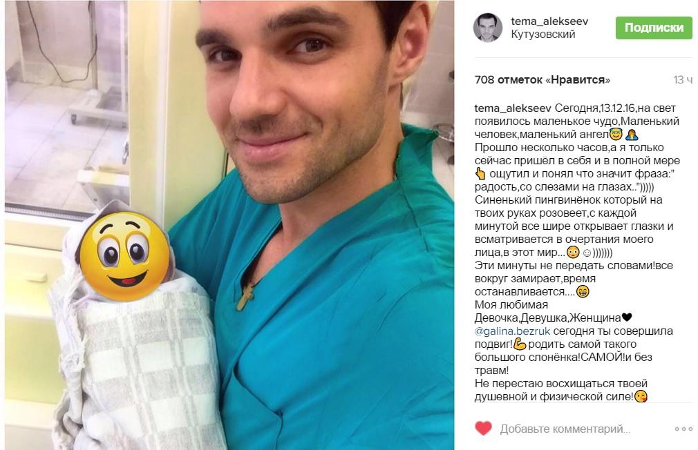 Исполнительница Галина Безрук впервый раз стала мамой