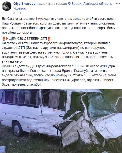 Водитель известной украинской группы попал вДТП иоказался вСИЗО