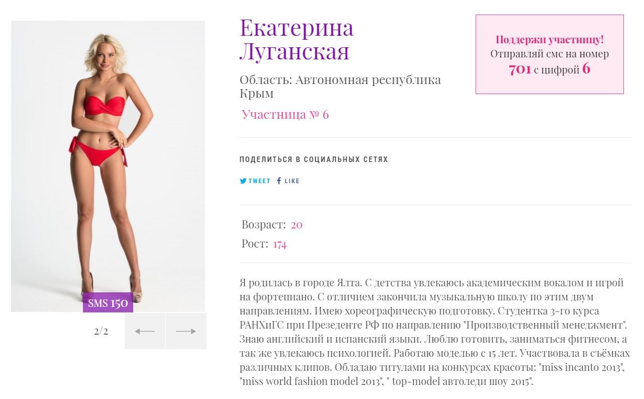 Стали відомі несподівані подробиці про фіналістку конкурсу «Міс Україна»