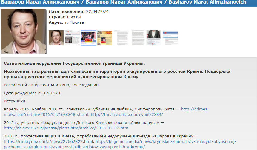 Известный русский артист и телевизионный ведущий попал в«чистилище» «Миротворца»