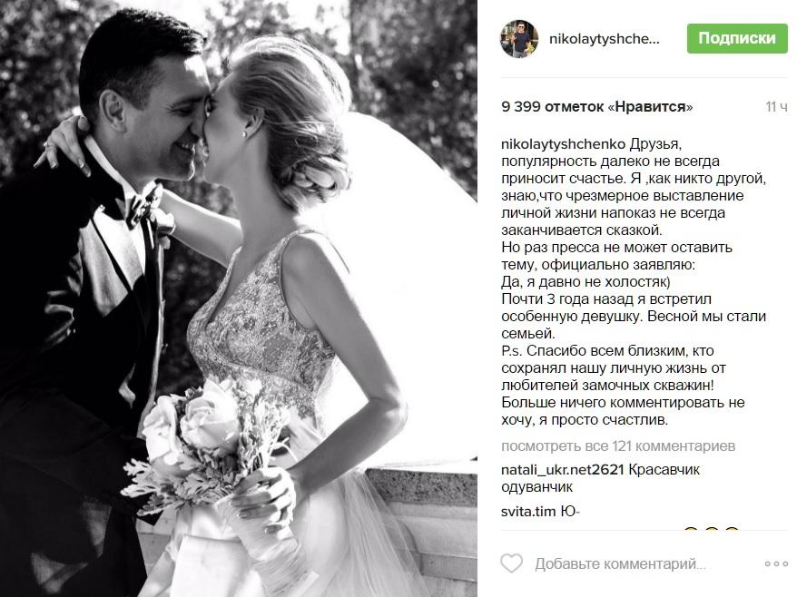 Известный холостяк Николай Тищенко женился