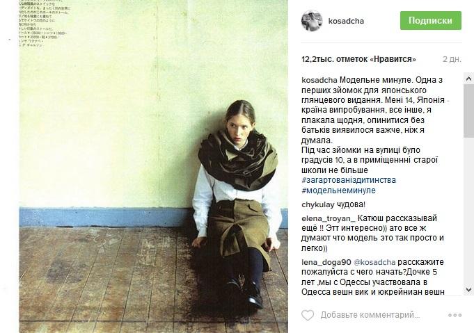 Катя Осадчая поделилась своими детскими переживаниями