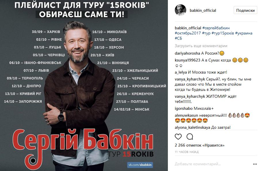 Концерт Сергея Бабкина вНиколаеве перенесен из-за звонка оминировании