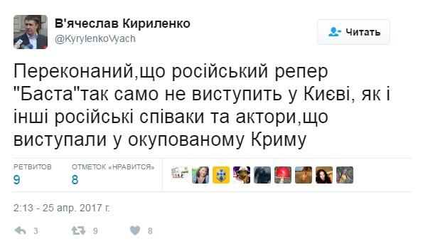 Баста отказался отвыступления вОдессе из-за угроз