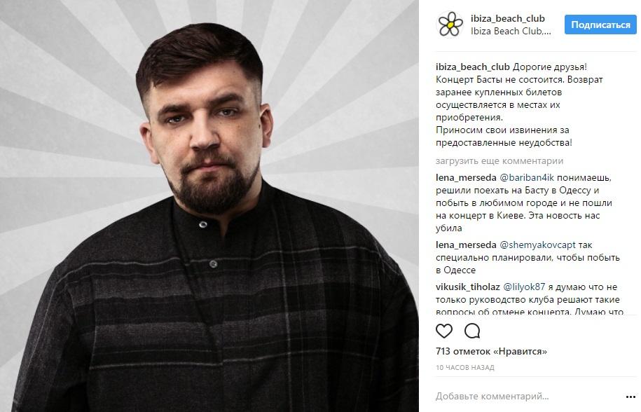 ВОдессе отменили выступление рэпера Басты после угроз радикалов