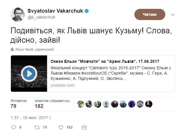«Слова лишние»: Вакарчук продемонстрировал, как Львов чтит память Кузьмы Скрябина
