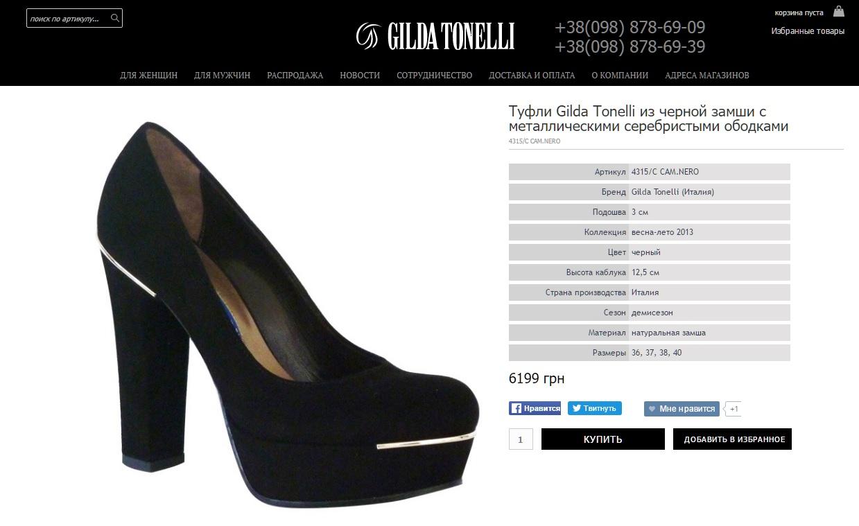 Журналисты назвали цену новых туфель Юлии Тимошенко