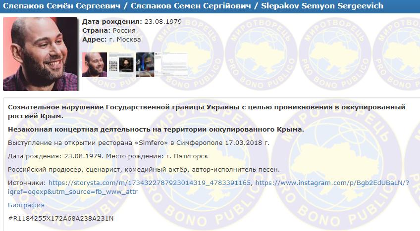 Семен Слепаков попал вбазу украинского «Миротворца»