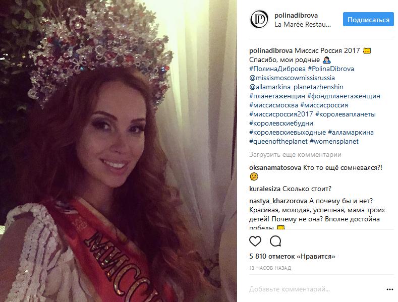 Конкурс «Миссис Российская Федерация 2017» выиграла супруга Дмитрия Диброва