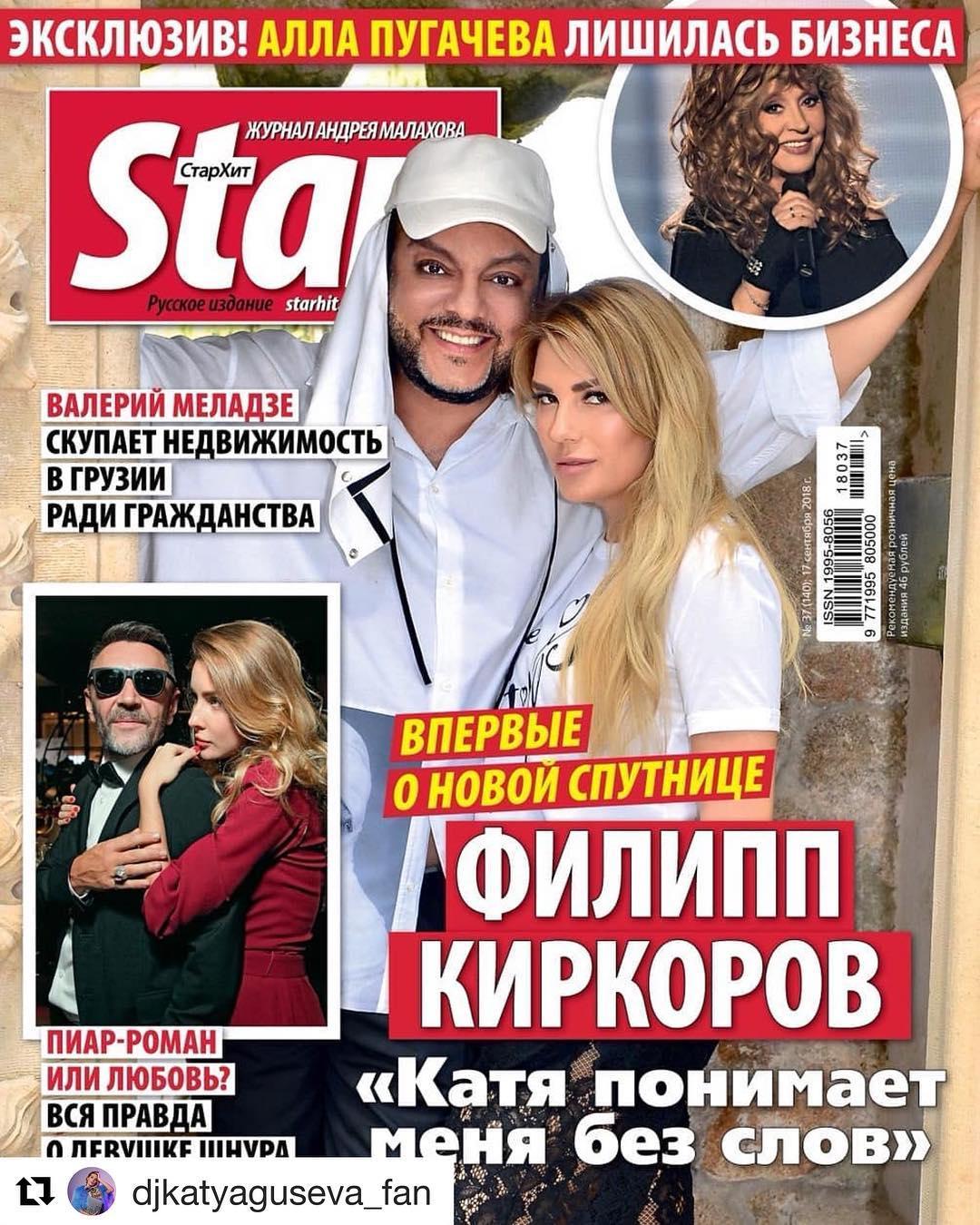 Киркоров впервый раз поведал о новоиспеченной загадочной подружке