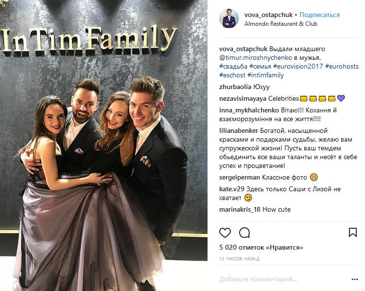 Ведущий «Евровидения-2017» Мирошниченко женился