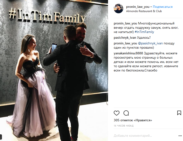 Ведущий Евровидения-2017 Мирошниченко женился