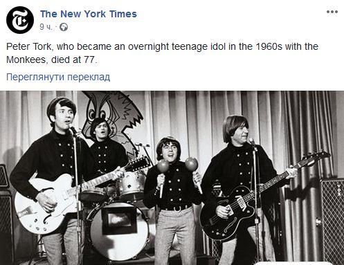 Скончался басист известной американской рок-группы