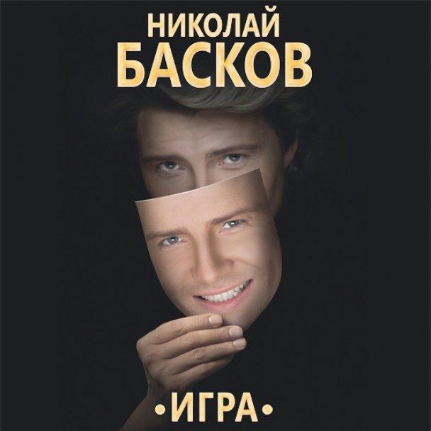 «Дорогой Оззи, яразочарован»: Николай Басков обвинил Оззи Осборна вплагиате