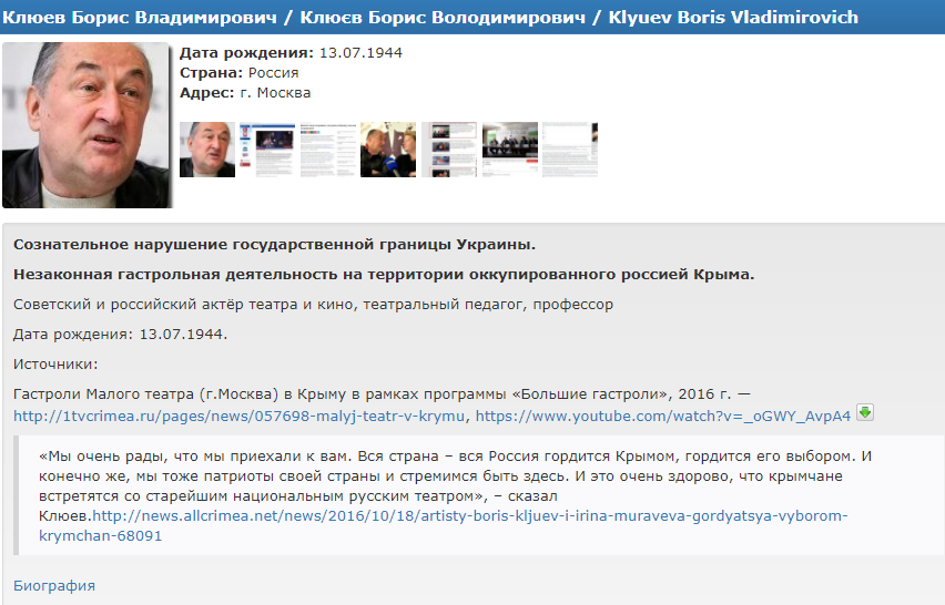Борис Клюев иИрина Муравьёва были внесены в информационную базу украинского «Миротворца»