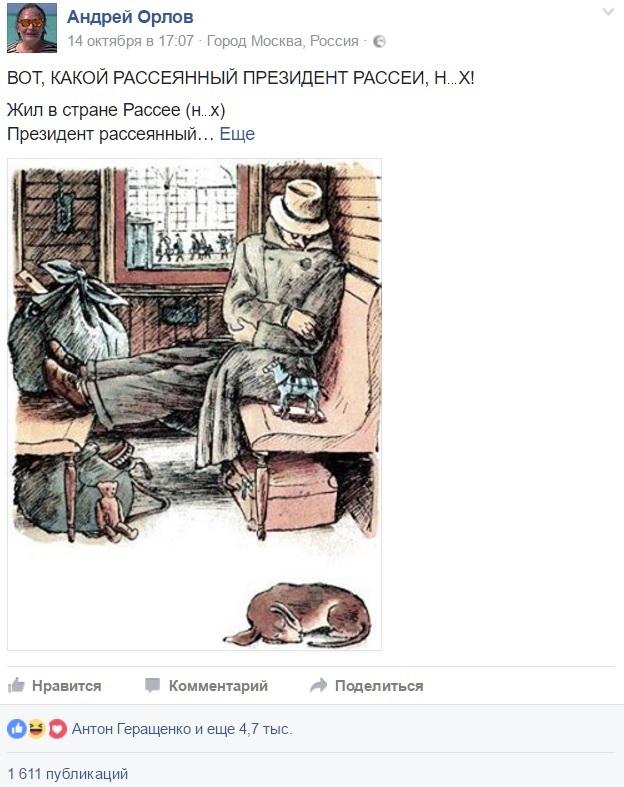 Вот какой рассеянный, президент Рассеи: Ефремов заставил столицу смеяться над Путиным