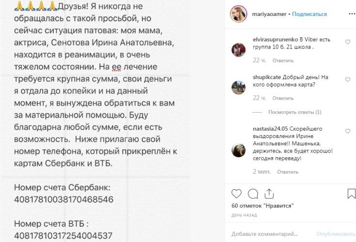'Ситуация патовая': известная российская актриса попала в реанимацию